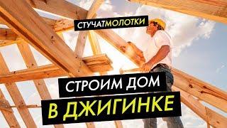 Строим дом в Джигинке