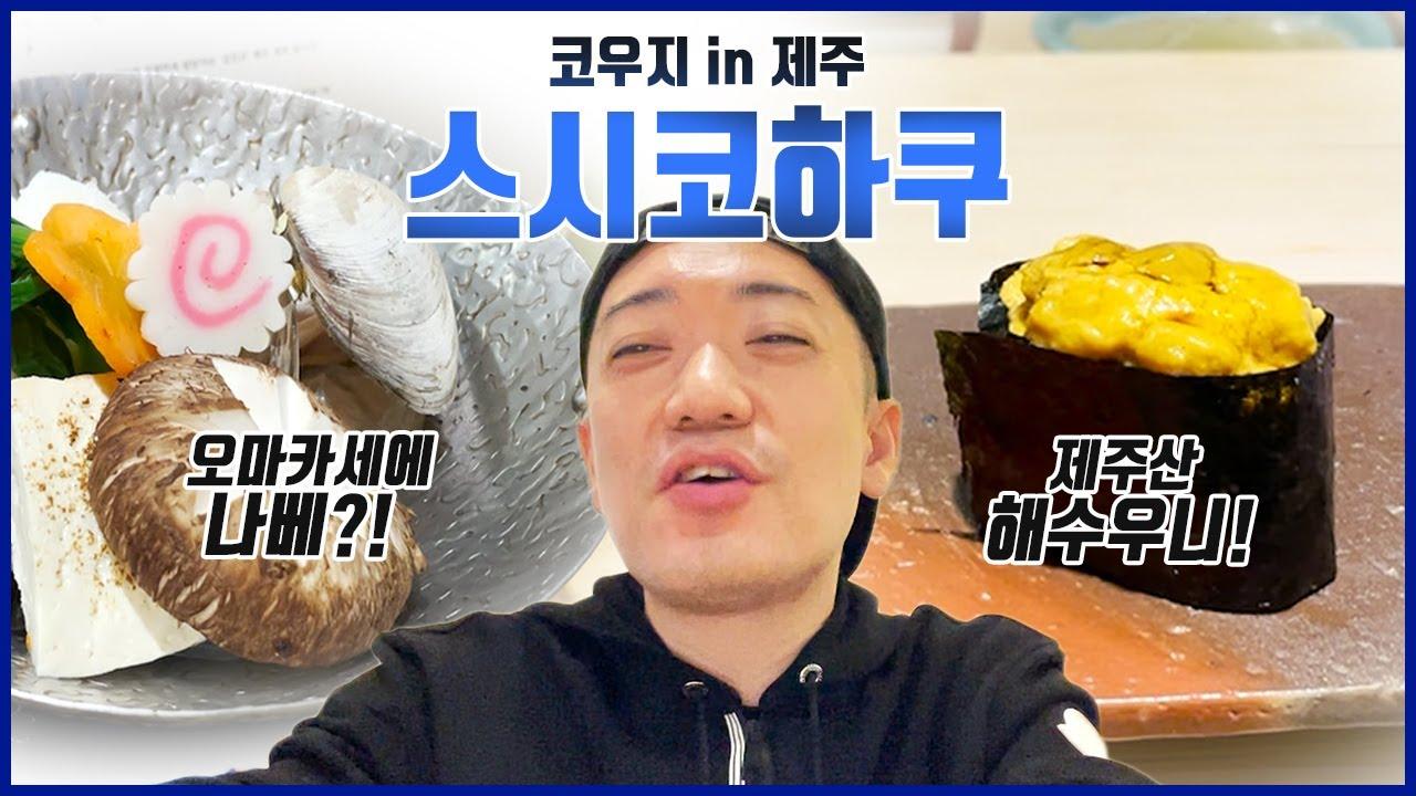 """""""코우지TV 최초"""" 국내 타업장 스시 오마카세 리뷰!!"""