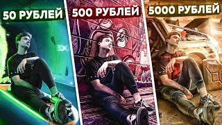ЗАКАЗАЛ ОБРАБОТКУ ФОТО ЗА 50 500 И 5000 РУБЛЕЙ!