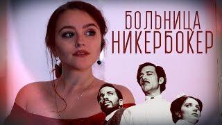 Больница Никербокер / The Knick - сериал на HALLOWEEN