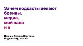 Gambar cover Подкаст-четверги в Британке. Ирина Сергеева, подкаст «Ну, па-ап!»
