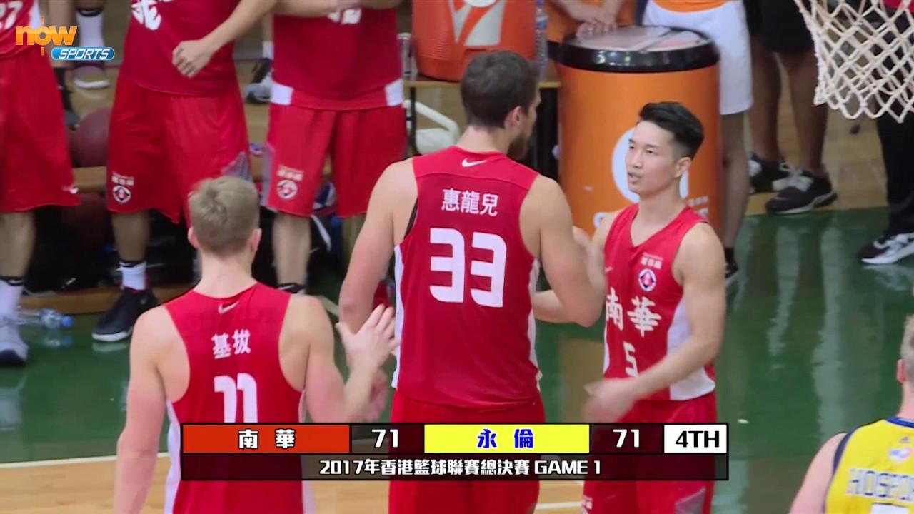 《體貼‧香港》甲一籃球決賽Game 1精華 - YouTube