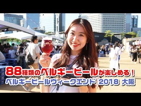 「ベルギービールウィークエンド 2018 大阪」潜入レポート