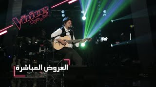 #MBCTheVoice -  العرض المباشر الأخير - يوسف السلطان يؤدي أغنية 'رجاوي'