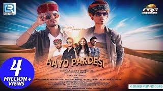 राजस्थान का सबसे बेहतरीन लोकगीत - आयो परदेसी  | AAYO PARDESI | Gautam & Chandan Giri | PRG 4K 2018