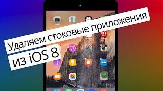 Удаляем стоковые приложения из iOS 8 (ну почти)