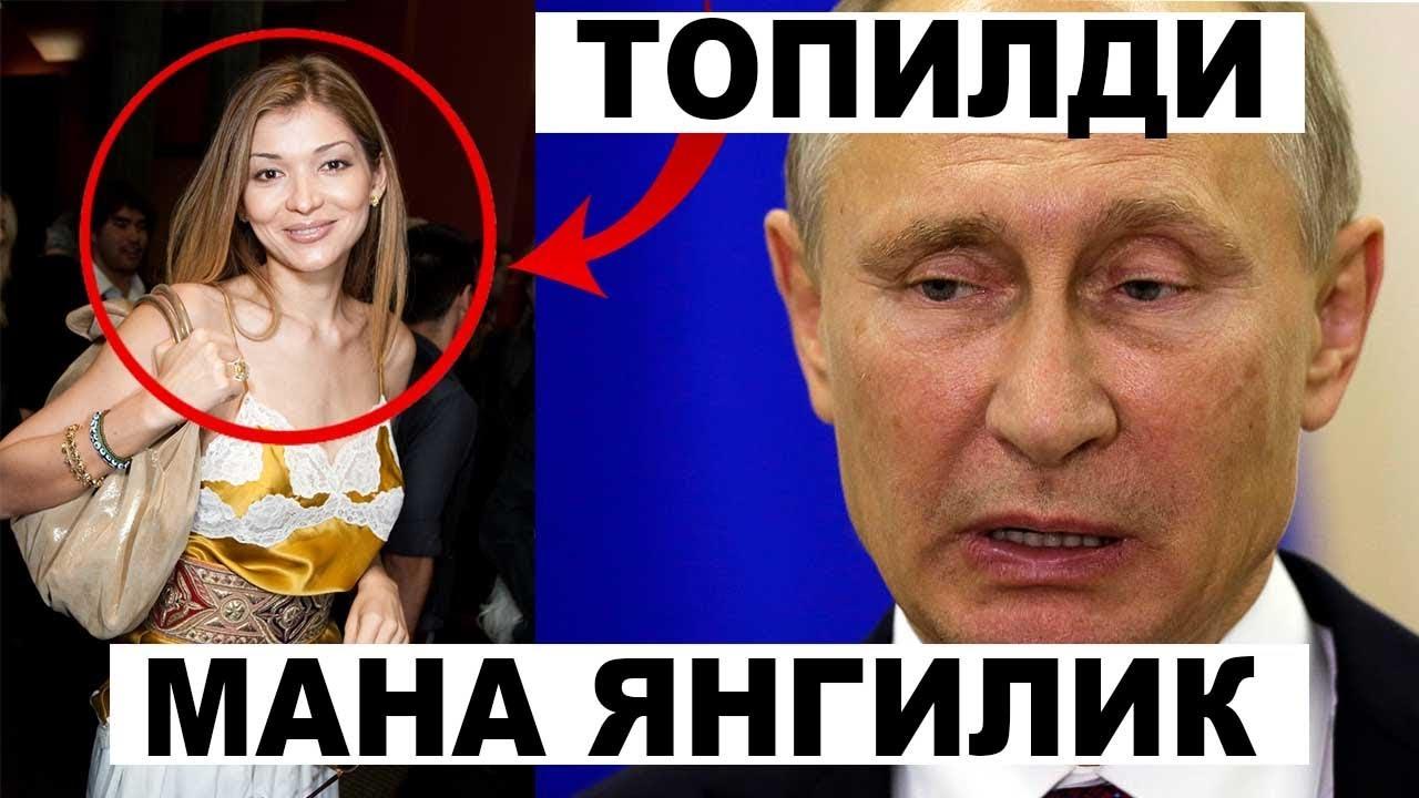 КУТИЛМАГАН ЯНГИЛИК -ПУТИН -ГУЛНОРА КАРИМОВА