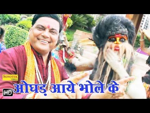 Aghori Aaye Bhole Ke || अघोरी आये भोले के || Ram Avtar Sharma || Haryanvi Shiv Bhole Baba Bhajan