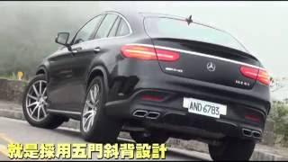 直路狂 彎路王 Mercedes AMG GLE63 Coupe激試 --蘋果日報20160705