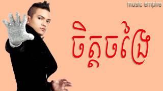 Chet Chong Rai ~ ចិត្តចង្រៃ ~ Khemerak Sereymon ~ Music Empire