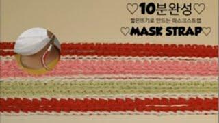 (코바늘)♡10분완성♡ 짧은뜨기로 만드는 마스크 목걸이…