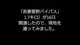 12月16日吾妻愛野バイパス開通2017