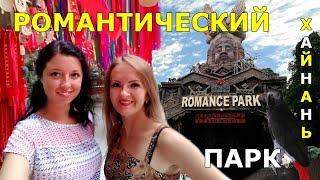 #30. Романтический парк. ROMANCE PARK. Фантастическое ШОУ на ХАЙНАНЕ!