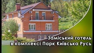 видео Загородный Комплекс под Киевом