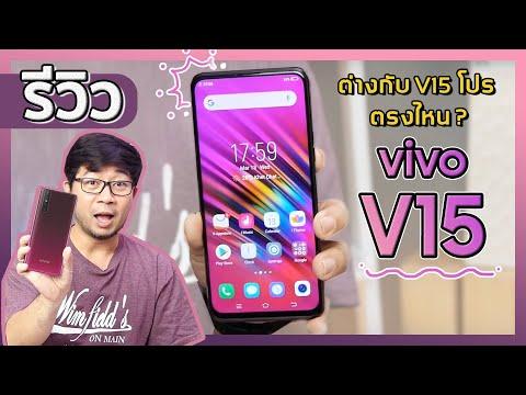 Review | รีวิว vivo V15 มือถืองบหมื่นนึง แถมเทียบกับ V15 Pro รุ่นพี่ - วันที่ 25 Mar 2019