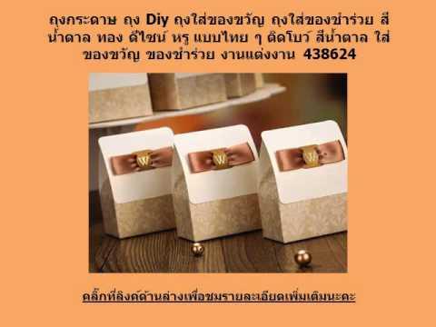 ถุงกระดาษ ถุง Diy ถุงใส่ของขวัญ ถุงใส่ของชำร่วย สีน้ำตาล ทอง ดีไซน์ หรู แบบไทย ๆ - สยามพรีเซนต์