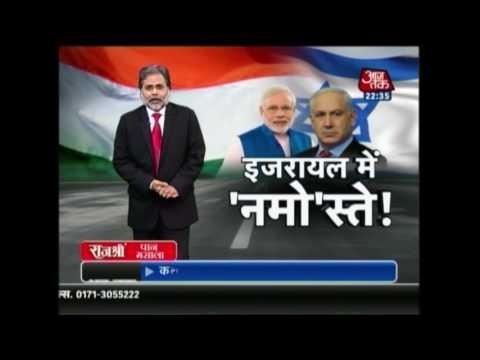 Ahead of PM Modi's Visit, Israelis Greet Him In Hindi :Vishesh