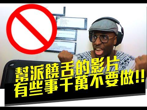【好機車評論】幫派饒舌影片有幾件事情不要做!!【G$MOB - CHIGGA (黃鬼) Feat. YZ, Young B, B€W】