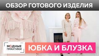 Нарядная блузка с пышными рукавами и модная юбка карандаш Обзор готового изделия праздничный наряд