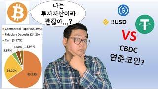 연준코인 (CBDC) 도입 논의 9월 리포트! 스테이블…