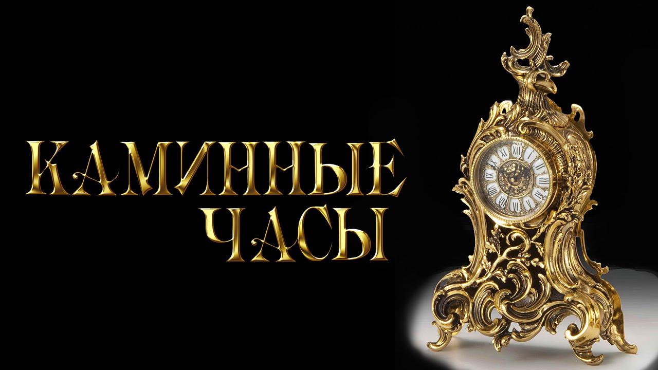Купить бронзовые часы каминные, кабинетные часы из бронзы, интерьерные часы и канделябры в магазине часов из испании virtus португалии arcobronze италии farbel.
