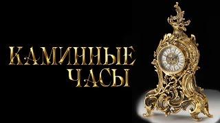 Каминные часы.(, 2014-08-02T11:31:26.000Z)