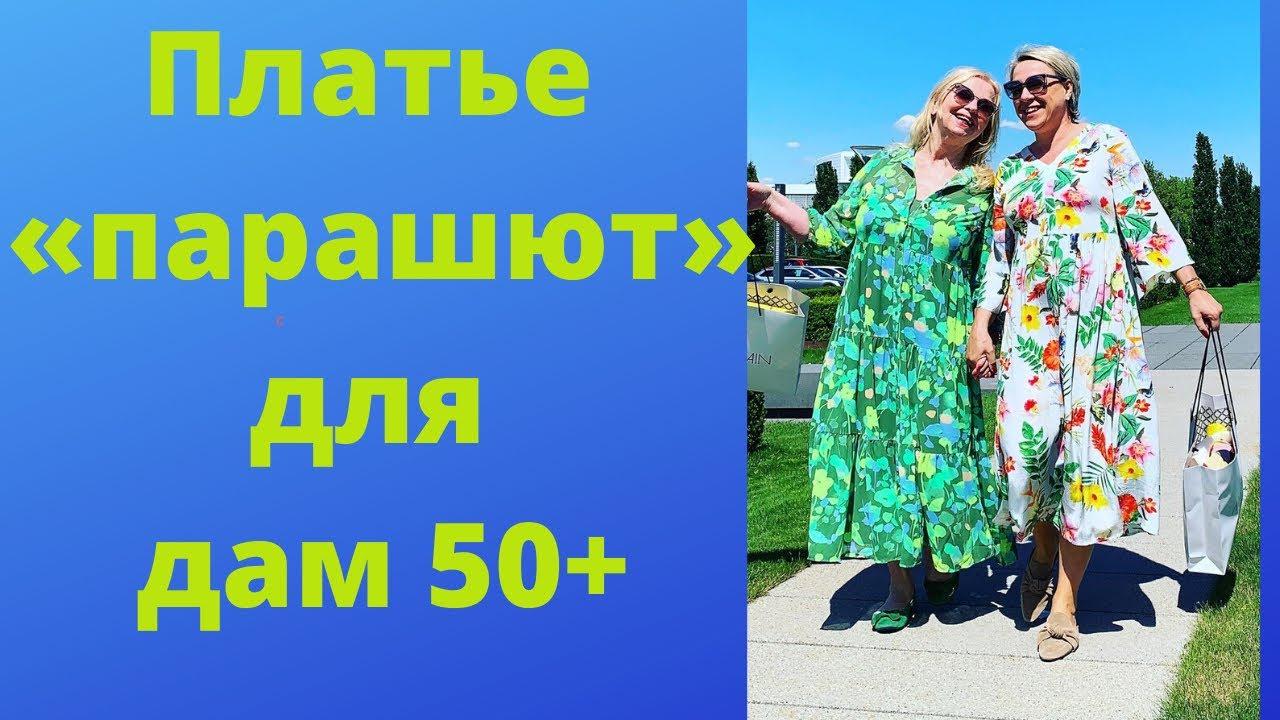 Модное платье «парашют»: адаптация для женщин элегантного возраста. Parachute dress for 50+ ladies
