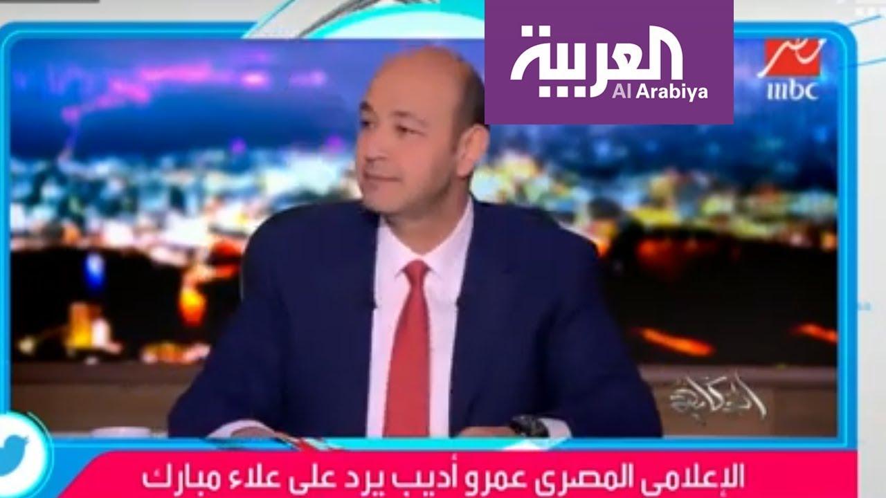 تفاعلكم | معركة بين علاء مبارك وعمرو أديب والجدل يحتدم