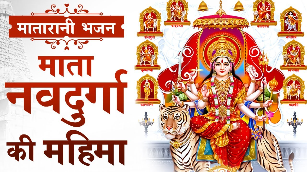 माता नवदुर्गा की महिमा | Nav Durga Bhajan | Sherawali Mata Bhajan | Mata Rani Bhajan | Devi Bhajan