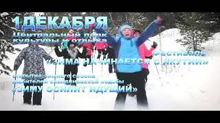 Открытие зимнего сезона любителей скандинавской ходьбы «Зиму осилит идущий»