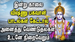 POWERFUL LORD MAHA VISHNU SPL TAMIL DEVOTIONAL SONGS | Vishnu Bhakthi Padalgal | Vishnu Tamil Songs
