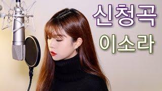 이소라 (Lee So Ra) - 신청곡 (Song request) (Feat. SUGA of BTS) - Cover by 아이엠발라더