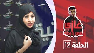 الإعلامية نور صلاح مع غازي حميد في برنامج غازي في ورطة
