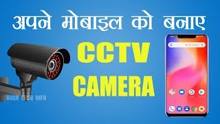 How to Make Spy Camera / CCTV Camera From Mobile Phone