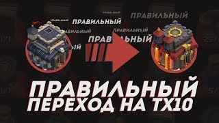 ПРАВИЛЬНЫЙ ПЕРЕХОД НА ТХ10 С ПОМОЩЬЮ КНИГ И РУН В CLASH OF CLANS