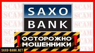 Саксо Банк (Saxo Bank) НЕ выводит деньги форекс трейдеров (факты)
