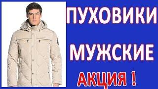 Купить куртку пуховик мужскую Интернет магазин модной одежды(http://www.shop-maxi.ru Все интернет магазины на одной витрине. Огромный выбор одежды и обуви известных брендов. http://www..., 2014-12-20T07:10:30.000Z)