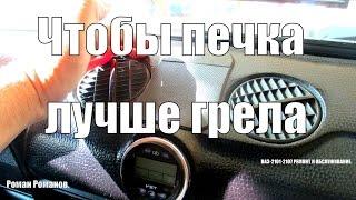 видео Доработка печки ВАЗ 2106