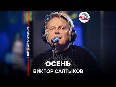 🅰️ Виктор Салтыков - Осень (LIVE @ Авторадио)