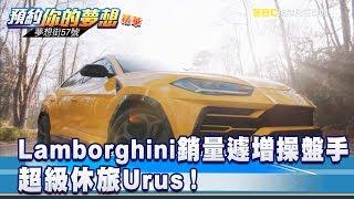 Lamborghini銷量遽增操盤手 超級休旅Urus!《夢想街57號 預約你的夢想 精華篇》20190716 李冠儀 謝騰輝 葉毓中