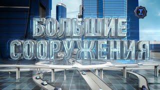 Большие сооружения. Новороссийский морской порт