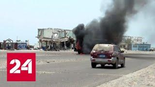 Жертвами авиаудара по Йемену стали десятки людей - Россия 24