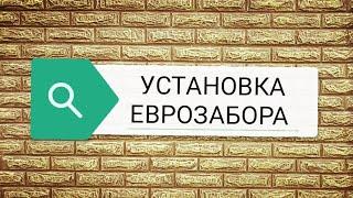 Установка еврозабора- технология.(На данном видео представлено общее представление об установке еврозабора. Выбрать и заказать еврозабор..., 2015-04-12T12:25:55.000Z)