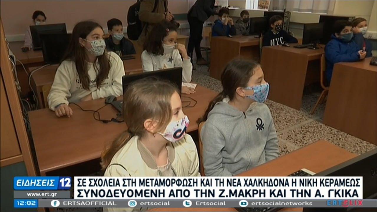 Με μάσκες και αντισηπτικά επέστρεψαν στα θρανία οι μαθητές   11/01/2021   ΕΡΤ