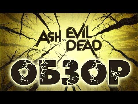 Обзор на сериал - Эш против зловещих мертвецов/Ash vs Evil dead