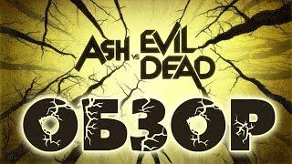 Обзор сериала - Эш против зловещих мертвецов | Ash vs Evil Dead