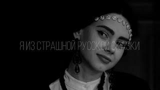 ирина игнатенко | я из страшной русской сказки