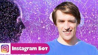 Искусственный интеллект для Instagram бота (машинное обучение, AdaBoost)