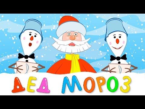ДЕД МОРОЗ - развивающая детская песенка мультик для малышей про Новый Год