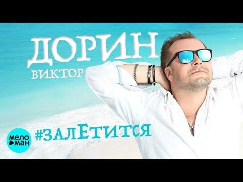 Виктор Дорин - ЗалЕтится